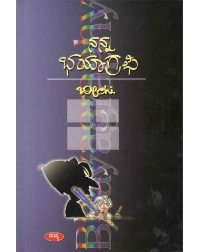 ನನ್ನ ಭಯಾಗ್ರಫಿ - Nanna Bhayagraphy(Beechi)
