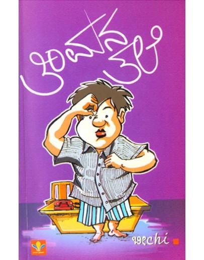 ತಿಂಮನ ತಲೆ - Timmana Thale(Beechi)