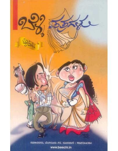 ಬೆಳ್ಳಿ ಪತ್ರಗಳು - Belli Patragalu(Beechi)