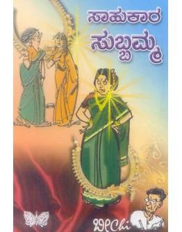 ಸಾಹುಕಾರ ಸುಬ್ಬಮ್ಮ - Sahukar Subbamma(Beechi)