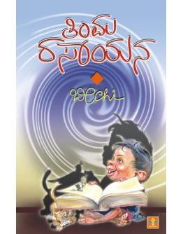 ತಿಂಮ ರಸಾಯನ - Timma Rasayana(Beechi)