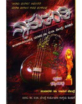 ನಾಕುತಂತಿ (ಜ್ಞಾನಪೀಠ ಪ್ರಶಸ್ತಿ ಪಡೆದ ಕೃತಿ) - Nalku Tanti(Bendre D R)