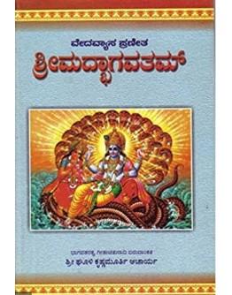 ಶ್ರೀಮದ್ಭಾಗವತಮ್(ಶ್ರೀ ಘೊಳಿ  ಕೃಷ್ಣಮೂರ್ತಿ ಆಚಾರ್ಯ) - Shrimada Bhagavatha(Gooli Krishnamurthy Acharya)