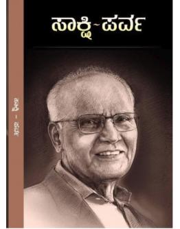 ಸಾಕ್ಷಿ - ಪರ್ವ - Sakshi - Parva(S L Bhyrappa)