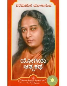ಯೋಗಿಯ ಆತ್ಮಕಥೆ - Yogiya Aatma Kathe(Paramahansa Yogananda)