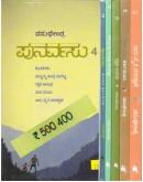 ಪುನರ್ವಸು ಭಾಗ ೩ ಮತ್ತು ೪(ವಸುದೇಂದ್ರ) - Punarvasu  Part 3 and 4(Vasudendra) - ೧೦ ಪುಸ್ತಕಗಳು