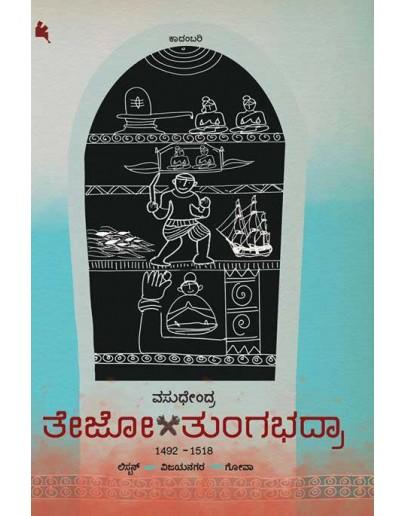ತೇಜೋ ತುಂಗಭದ್ರಾ(ವಸುಧೇಂದ್ರ) - Tejo Tungabhadra(Vasudhendra)