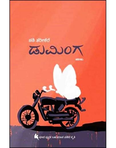 ಡುಮಿಂಗ(ಶಶಿ ತರೀಕೆರೆ) - Duminga Shashi Tarikere