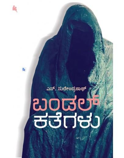 ಬಂಡಲ್ ಕತೆಗಳು(ಎಸ್ ಸುರೇಂದ್ರನಾಥ್) - Bundle Kategalu(S Surendranath)