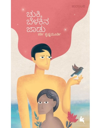 ಚುಕ್ಕಿ ಬೆಳಕಿನ ಜಾಡು(ಕರ್ಕಿ ಕೃಷ್ಣಮೂರ್ತಿ) - Chukki Belakina Jaadu(Karki Krishna Murthy)
