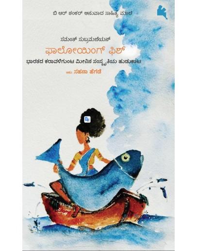 ಫಾಲೋಯಿಂಗ್ ಫಿಶ್(ಸಹನಾ ಹೆಗಡೆ) - Following FIsh(Sahana Hegde)