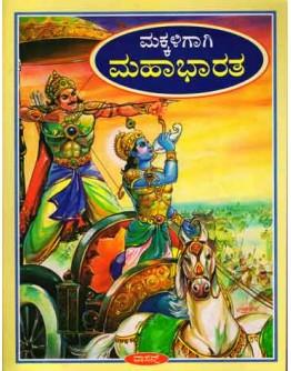 ಮಕ್ಕಳಿಗಾಗಿ ಮಹಾಭಾರತದ (ವಾಸನ್ ಬಹುವರ್ಣ ಸಚಿತ್ರ ಕಥೆ) - Makkaligagi Mahabharatha