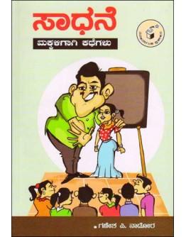 ಸಾಧನೆ : ಮಕ್ಕಳಿಗಾಗಿ ಕಥೆಗಳು - Saadhane Makkaligagi Kathegalu(Ganesha P Nadora)