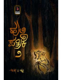ಹುಲಿ ಪತ್ರಿಕೆ ೨(ಅನುಷ್ ಎ ಶೆಟ್ಟಿ) - Huli Patrike 2(Anush A Shetty)