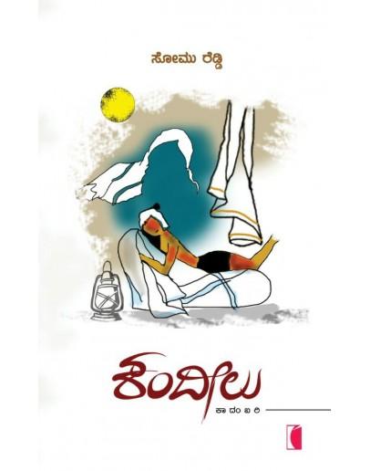 ಕಂದೀಲು(ಸೋಮು ರೆಡ್ಡಿ) - Kandeelu(Somu Reddy)