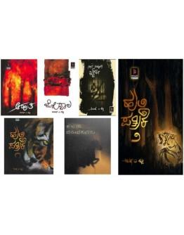 ಅನುಷ್ ಎ ಶೆಟ್ಟಿ ೬ ಪುಸ್ತಕಗಳು - Anush Shetty 6 Books Combo