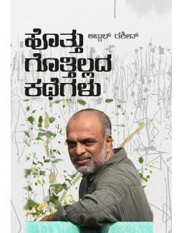 ಹೊತ್ತು ಗೊತ್ತಿಲ್ಲದ ಕಥೆಗಳು(ಅಬ್ದುಲ್ ರಶೀದ್) - Hottu Gotillada Kathegalu(Abdul Rasheed)