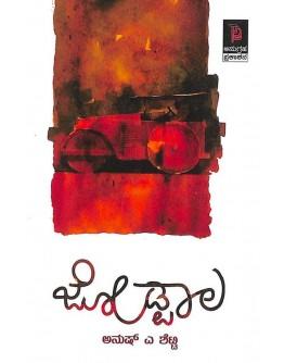 ಜೋಡ್ಪಾಲ (ಅನುಷ್ ಎ ಶೆಟ್ಟಿ) - Jodpala(Anush A Shetty)