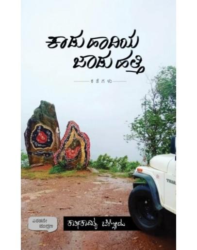 ಕಾಡು ಹಾದಿಯ ಜಾಡು ಹತ್ತಿ(ಕಾರ್ತಿಕಾದಿತ್ಯ  ಬೆಳ್ಗೋಡು) - Kaadu Hadiya Jaadu Hatti(Kartikaditya Belgodu)