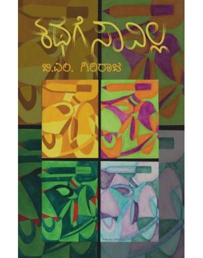 ಕಥೆಗೆ ಸಾವಿಲ್ಲ(ಬಿ ಎಂ ಗಿರಿರಾಜ) - Katege Savilla(B M Giriraja)