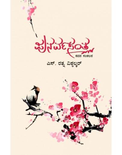 ಪುನರ್ವಸಂತ(ಎಸ್. ರತ್ನ ವಿಠ್ಠಲ್ಕರ್) - Punarvasantha(S Ratna Vittalkar)