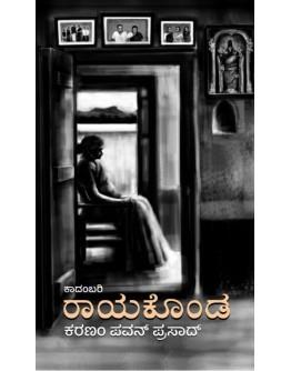 ರಾಯಕೊಂಡ(ಕರಣಂ ಪವನ್ ಪ್ರಸಾದ್) - Rayakonda(Karanam Pavan Prasad)