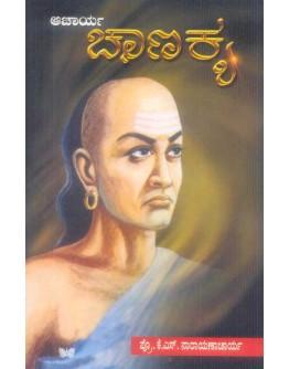 ಆಚಾರ್ಯ ಚಾಣಕ್ಯ - Acharya Chankya(Narayanacharya K S)