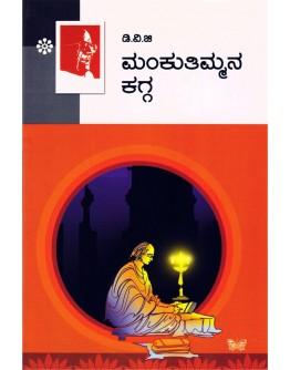 ಮಂಕುತಿಮ್ಮನ ಕಗ್ಗ(ಕಗ್ಗ ಮಾತ್ರ) - Mankutimmana Kagga(DVG)