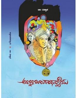 ಅಣ್ವಣೂಪಾಧ್ಯಾಯ(ಡಾ. ಹೆಚ್ ಆರ್ ವಿಶ್ವಾಸ) - Anvanopadhaya(Dr. H R Vishwasa)