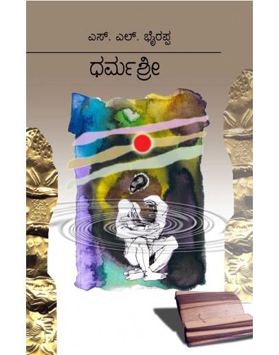 ಧರ್ಮಶ್ರೀ - Dharmashree(S L Bhyrappa)