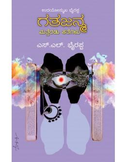 ಗತಜನ್ಮ - Gatajanma(S L Bhyrappa)