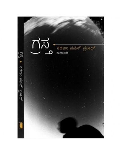 ಕರ್ಮ,ನನ್ನಿ,ಗ್ರಸ್ತ- Karma, Nanni, Grasta 3 Books set(Karanam Pavan Prasad)