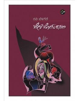 ಹೇಳಿ ಹೋಗು ಕಾರಣ - Heli Hogu Kaarana(Ravi Belagere)