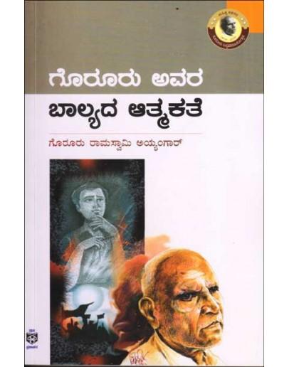 ಗೊರೂರು ಅವರ ಬಾಲ್ಯದ ಆತ್ಮಕತೆ(ಗೊರೂರು ರಾಮಸ್ವಾಮಿ ಅಯ್ಯಂಗಾರ್) - Goruruavara Balayada aatmakathe(Goruru Ramaswamy Iyengar)