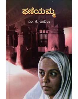 ಫಣಿಯಮ್ಮ - Phaniyamma(Indira M K)