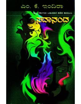 ಸದಾನಂದ - Sadananda(Indira M K)
