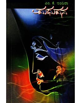 ಮಧುವನ - Madhuvana(Indira MK)