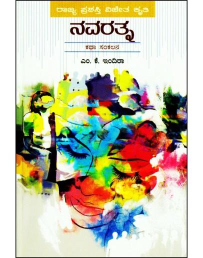 ನವರತ್ನ - Navaratna(Indira M K)