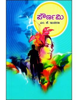 ಪೌರ್ಣಮಿ - Pournami(Indira M K)