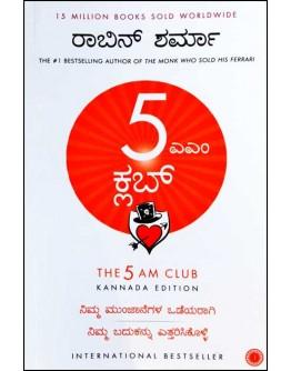 5 ಎಎಂ ಕ್ಲಬ್( ರಾಬಿನ್ ಶರ್ಮ) - 5MM Club(Robin Sharma)