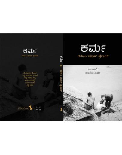 ಕರ್ಮ - Karma(Karanam Pavan Prasad)