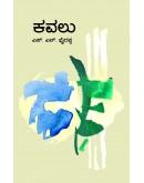 ಕವಲು - Kavalu(S L Bhyrappa) ಸಾದ - Paperback