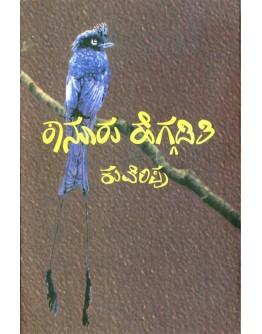 ಕಾನೂರು ಹೆಗ್ಗಡಿತಿ - Kannuru Heggadati(Kuvempu)