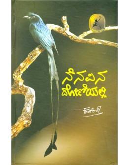ನೆನಪಿನ ದೋಣಿಯಲ್ಲಿ - Nenapina Doniyali(Kuvempu)
