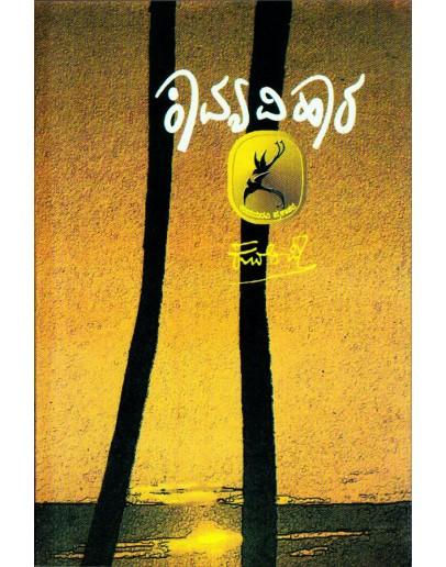 ಕಾವ್ಯವಿಹಾರ - Kavyavihara(Kuvempu)