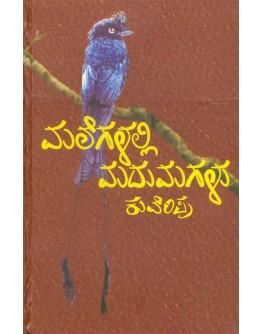 ಮಲೆಗಳಲ್ಲಿ ಮದುಮಗಳು - Malegalalli Madumagalu(Kuvempu)