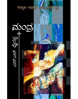 ಮಂದ್ರ - Mandra(S L Bhyrappa) - ಸಾದ(Paperback)