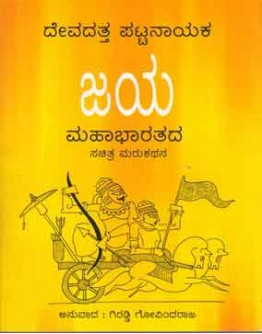 ಜಯ ಮಹಾಭಾರತದ ಸಚಿತ್ರ ಮರುಕಥನ(ದೇವದತ್ತ ಪಟ್ಟನಾಯಕ) - Jaya(Devadatta Patnaik)