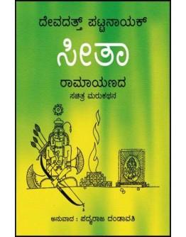 ಸೀತಾ (ರಾಮಾಯಣದ ಸಚಿತ್ರ ಮರುಕಥನ) - ದೇವದತ್ ಪಟ್ನಾಯಕ್ - Seetha(Devadutt Patnaik)
