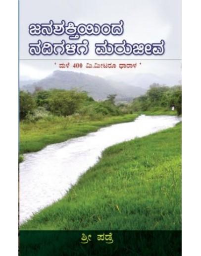ಜನಶಕ್ತಿಯಿಂದ ನದಿಗಳಿಗೆ ಮರುಜೀವ - Janashakti Inda Nadigalige Maru Jeeva(Shree Padree)